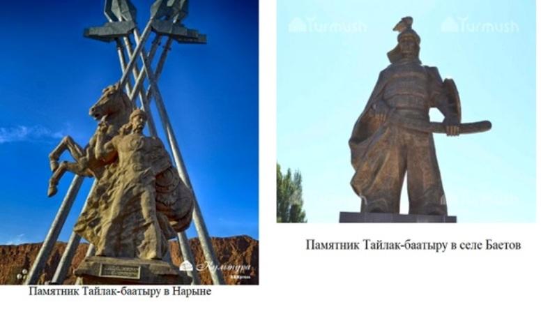 узнать имя расскажите о тайлак батыре Москва (Ленинградский вокзал)