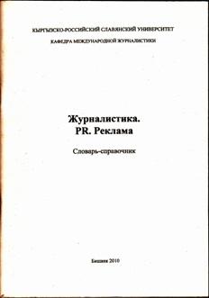 Новая литература Кыргызстана Что такое журналистика
